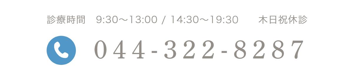 診療時間 9:30~13:00 / 14:30~19:00  木日祝休診 TEL:044-322-8287