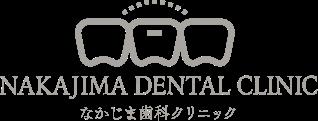 NAKAJIMA DENTAL CLINIC なかじま歯科クリニック