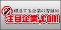"""""""注目企業.com"""""""